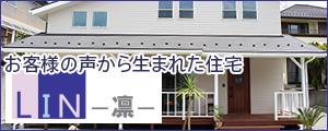 デザインを楽しむ家「LIN -凛-」