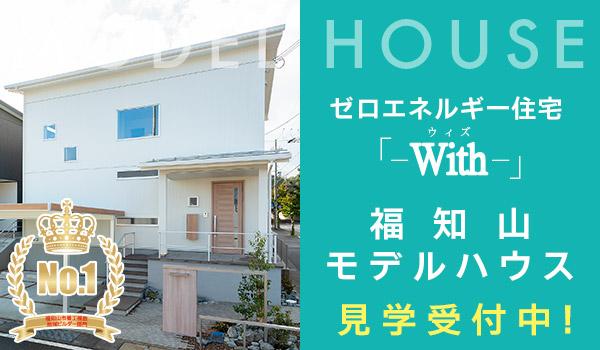 ゼロエネルギー住宅「With」福知山モデルハウス