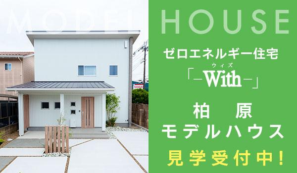ゼロエネルギー住宅「With」柏原モデルハウス