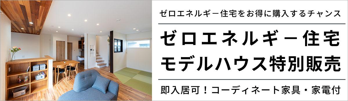 ゼロエネルギー住宅モデルハウス特別販売