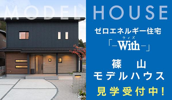 ゼロエネルギー住宅「With」篠山モデルハウス