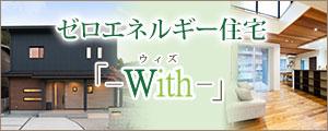 ゼロエネルギー住宅「With」モデルハウス