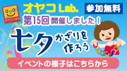 オヤコLab.イベント