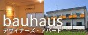 デザイナーズアパート「bauhaus」