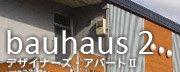 デザイナーズアパート「bauhaus2」
