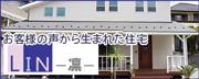 お客様の声から生まれた住宅「LIN -凛-」