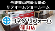 ヨネダリフォーム篠山店
