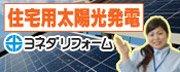 太陽光発電システムならヨネダリフォームにお任せ下さい。