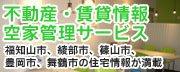 福知山市、綾部市、篠山市、豊岡市、舞鶴市の不動産物件、賃貸物件情報などの住宅情報が満載