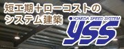 工場建築・工場建設・倉庫建築・倉庫建設・鉄骨倉庫・鉄骨建築に最適なシステム建築