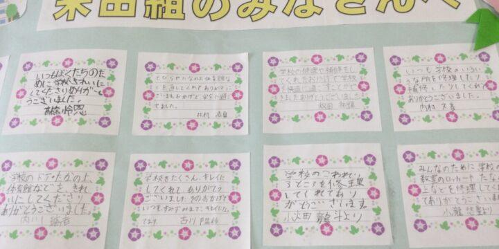 大正小学校様より生徒さんの寄せ書きを頂きました。