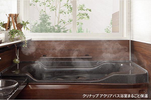 クリナップ アクリアバス 浴室まるごと保温