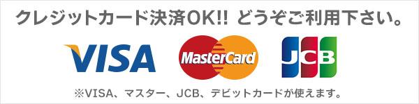 クレジット決済OK!どうぞご利用下さい。