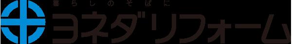 ヨネダリフォーム