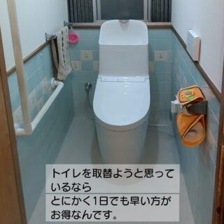 ヨネダリフォーム  施工事例 トイレ改修工事 便器取替 床もタイルからクッションフロアへ。 クロスの貼替もしました。 トイレ改修工事のことならお気軽にご相談ください。 早め取替で水道代や電気代の節約になり、後々便器代分充分賄えます。 トイレのことならヨネダリフォームへ! 電話 0120-840-617 https://www.yonedagumi.com/reform-f/  #トイレ取替  #トイレ改修  #節水トイレにリフォームしたい  #totoトイレ  #トイレリフォーム  #リフォーム事例  #福知山リフォーム  #綾部市リフォーム #丹波市リフォーム  #丹波篠山市リフォーム  #ヨネダリフォーム  #施工事例  #トイレのリフォーム工事 なら #お任せください