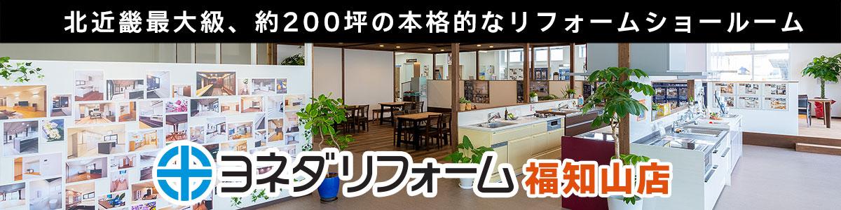 ヨネダリフォーム福知山店