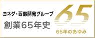 ヨネダ・西部開発グループ創業65年史