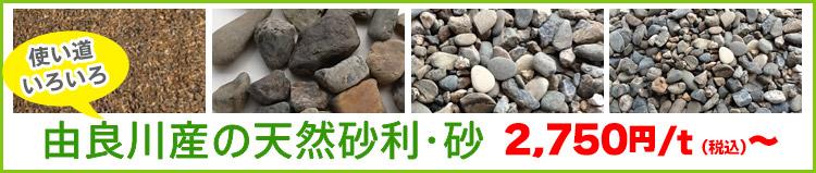 由良川産の天然砂利・砂・砕石 1600円/t~