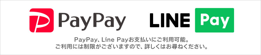 PayPay、LinePayお支払いにご利用可能