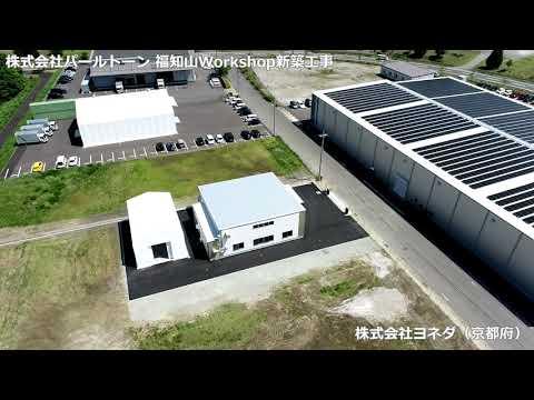 【YSS建築】株式会社パールトーン様 福知山Workshop 工場新築工事