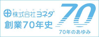 株式会社ヨネダ創業70年史