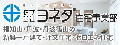 株式会社ヨネダ住宅事業部