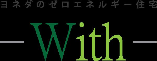 ゼロエネルギー住宅「With」|住宅建築・新築一戸建ては京都府の建設会社(株)ヨネダ Logo
